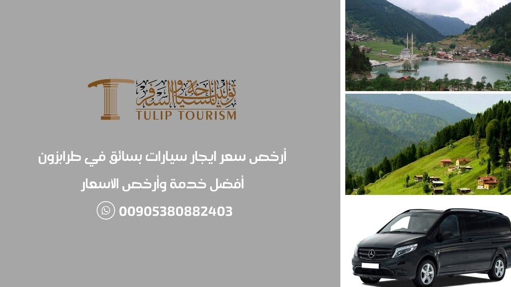 اجار سيارة بسائق في طرابزون بسعر رخيص