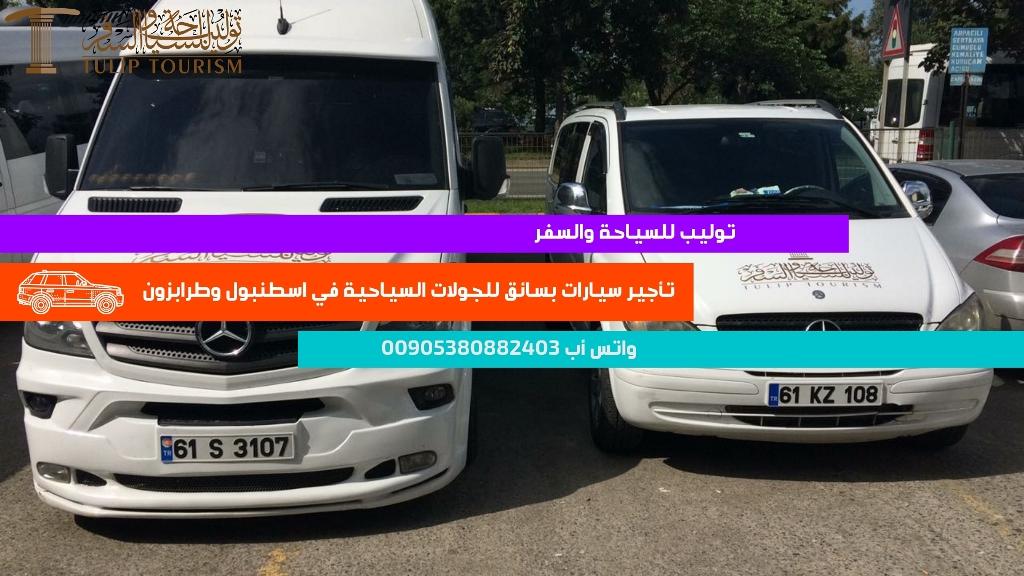 أسعار استئجار سيارة مع سائق في طرابزون والشمال التركي