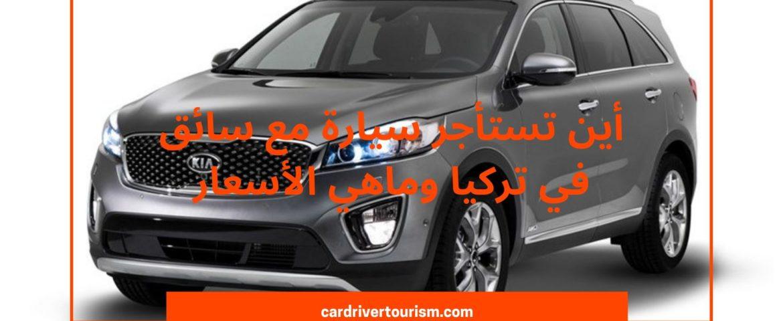 أين تستأجر سيارة مع سائق في تركيا وماهي الأسعار