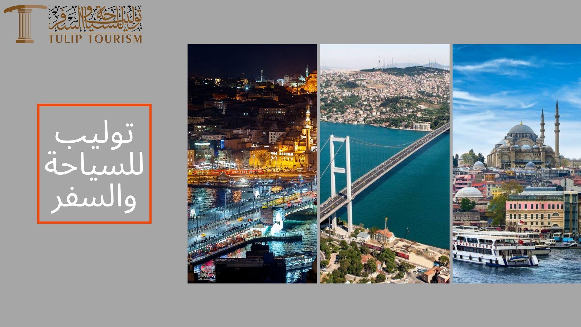 الجدول السياحي في اسطنبول