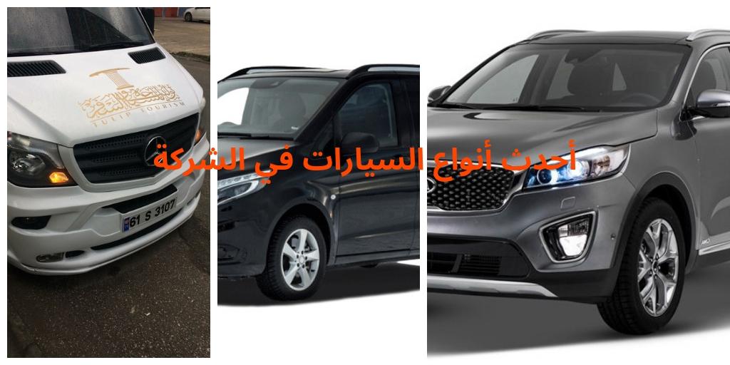 سيارات بسائق حديثة في طرابزون