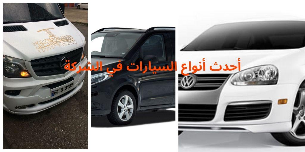 سيارات حديثة جدا مع سائق في تركيا