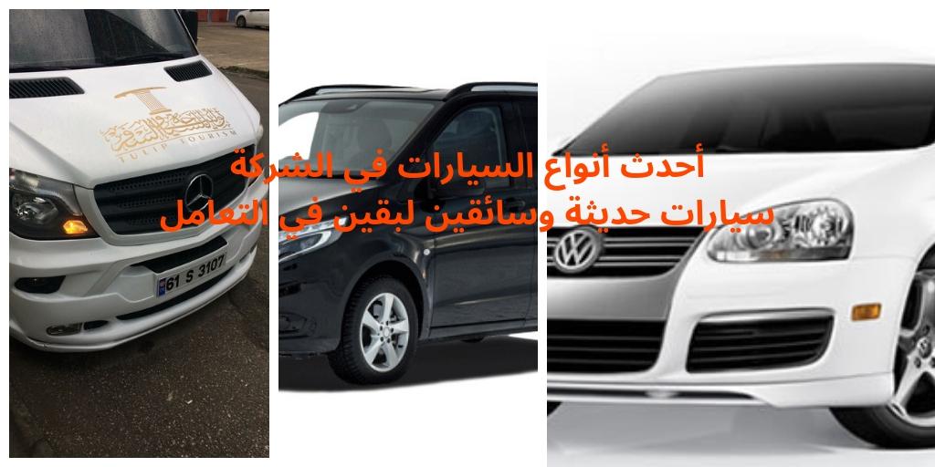 سيارات حديثة وسائقين لبقين في التعامل