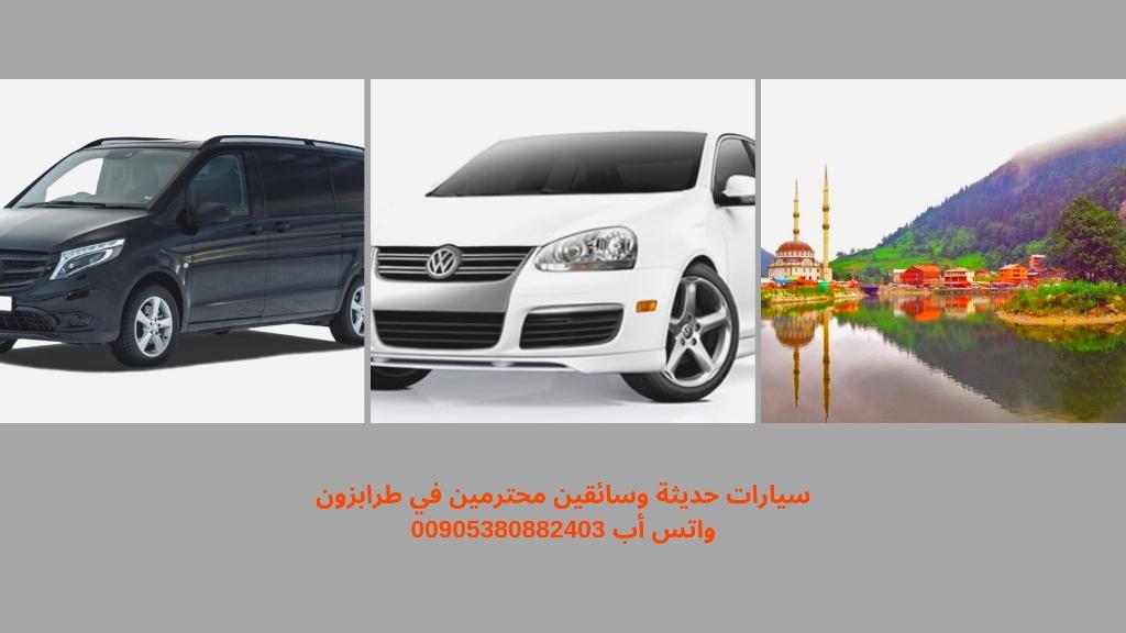 سيارات حديثة وسائقين محترمين في طرابزون