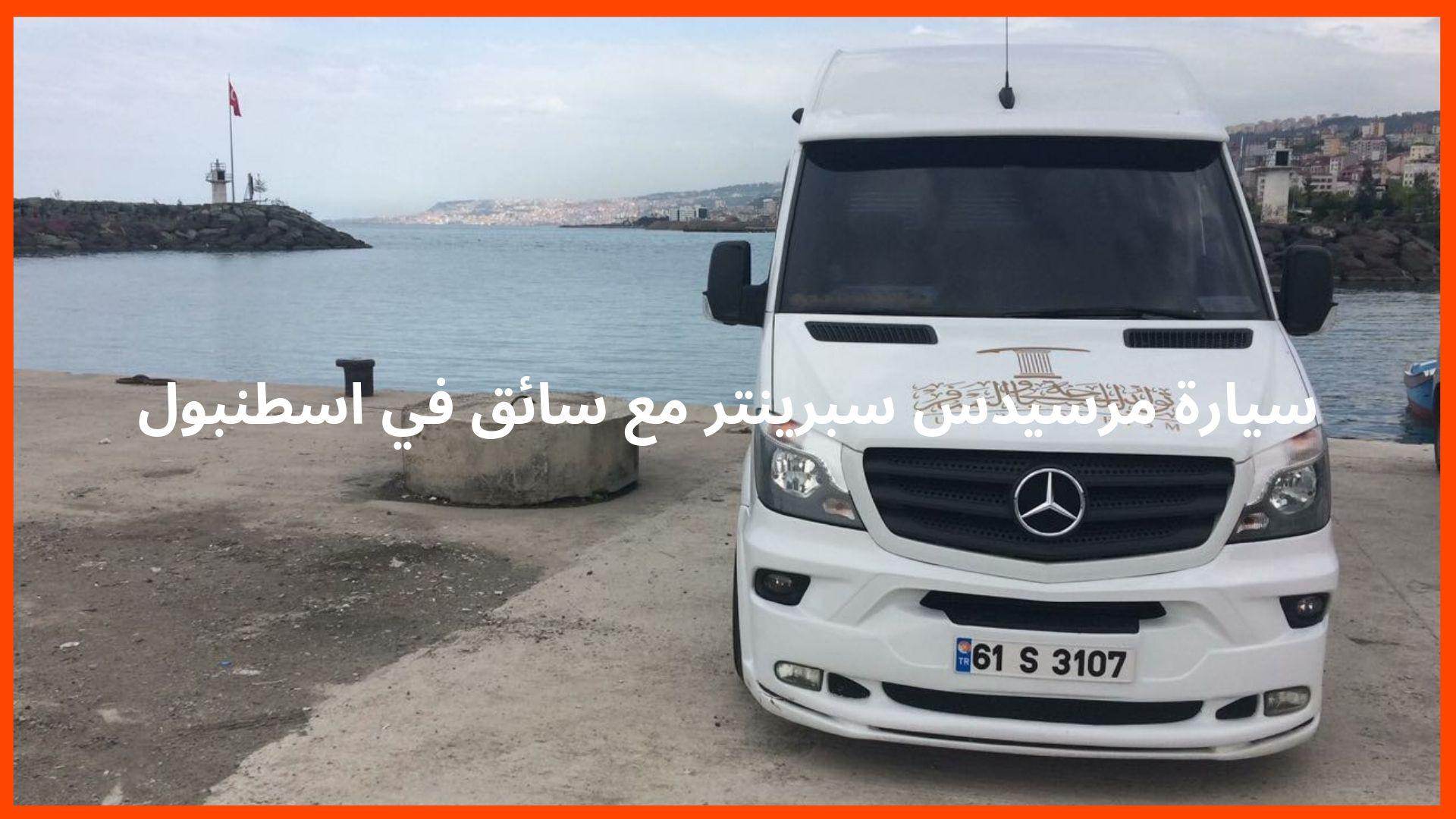 سيارة مرسيدس سبرينتر مع سائق في اسطنبول