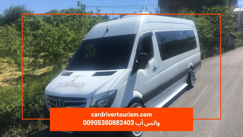 سيارة مرسيدس سبرينتر مع سائق في طرابزون