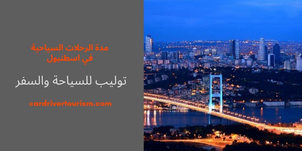 مدة الرحلات السياحية في اسطنبول