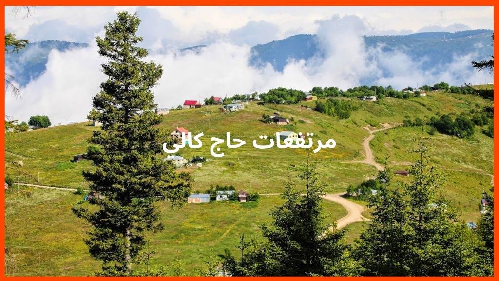 مرتفعات حاج كالي
