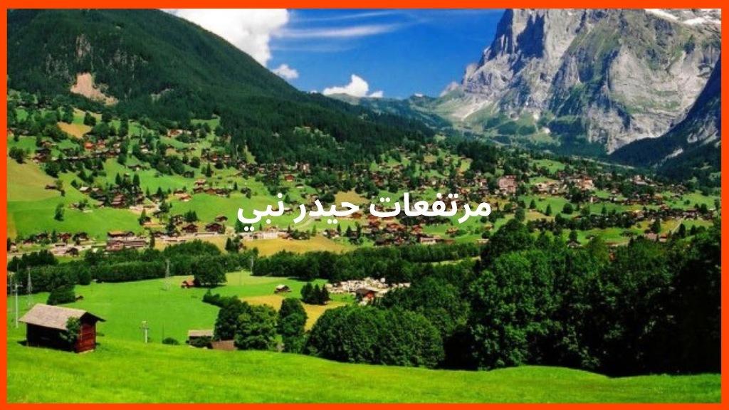 مرتفعات حيدر نبي