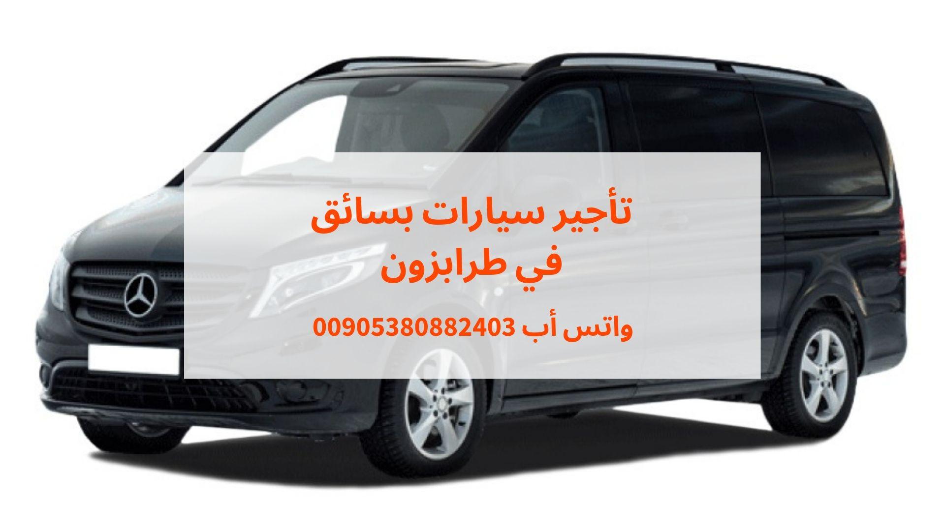 تأجير سيارات بسائق في طرابزون