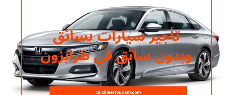 أسعار تأجير السيارات بدون سائق في طرابزون